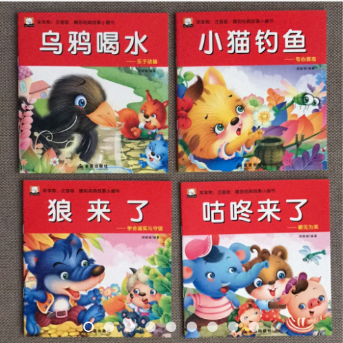 Chinese kids' books