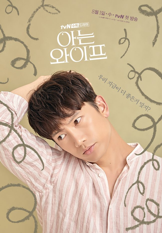 Familiar Wife