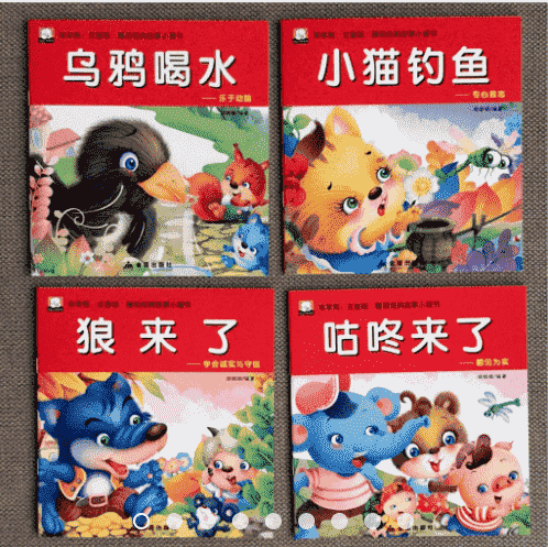 chinese best kids book
