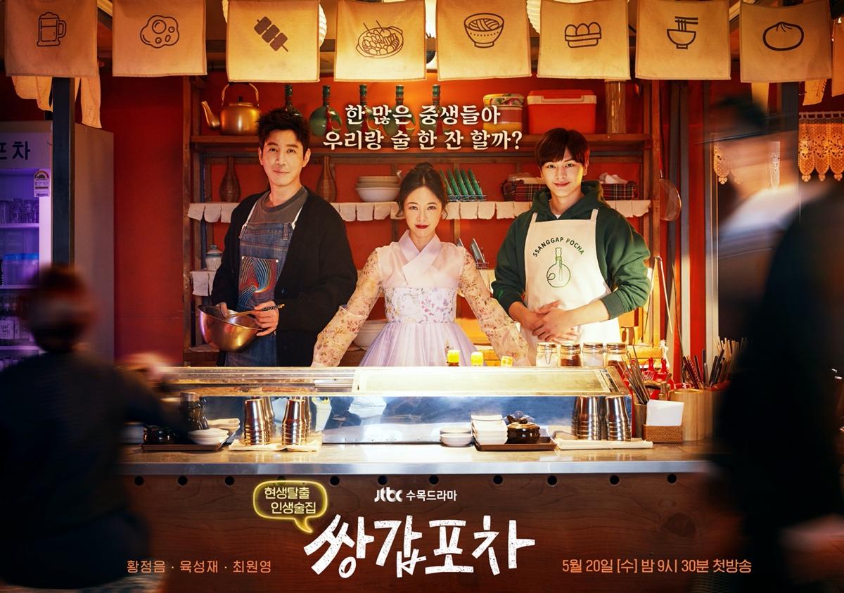 mystic pop-up bar korean dramas