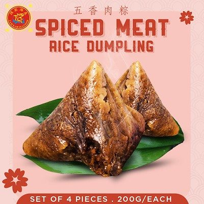 spiced meat rice dumplings unwrapped