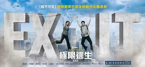 Best Korean Movies Exit Creatrip